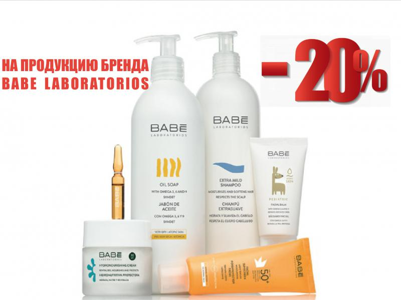 Скидка 20% на  BABE LABORATORIOS!